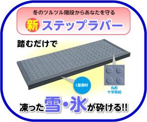 step-rubber02